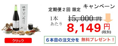kousodrink-tsuuhan-yasoukouso88