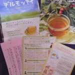 便秘茶お試し!酵素ドリンク実践2周め1~3日
