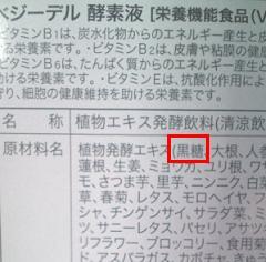 kokutou-kouso3