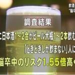 お酒アルコール脳卒中リスク影響なんと2.3倍以上!酵素予防法