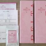 伊藤さんベルタ酵素ダイエット実践体験レポート-開始