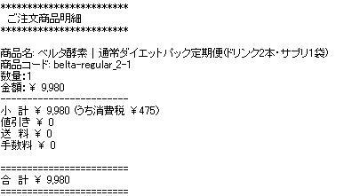 taiken1-itou-mail