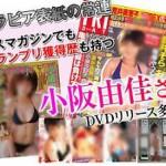 グラビアアイドル小阪由佳90日18キロ減量!酵水素328ダイエット