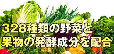 kousuiso328-yasai