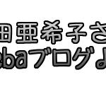 yadaakiko-kouso3