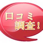 酵素ドリンク【口コミ、掲示板】を見まくって効果を徹底まとめ!