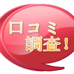 kousodorinku-kuchikomi