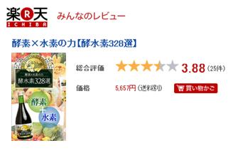 kousuiso328sen-kuchikomi