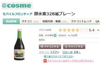 kousuiso328sen-kuchikomi2