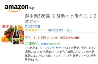 kousuiso328sen-kuchikomi3