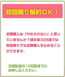 kousuiso328sen-sapurimento2