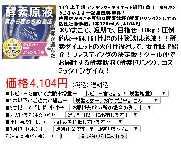 kosumikkuenzaimu-gekiyasu