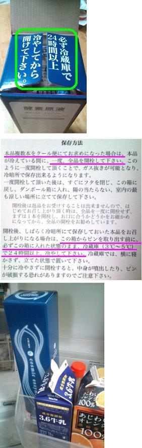 kosumikkuenzaimu-nomikata3