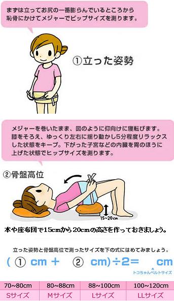 tokochanberuto2-gekiyasu2