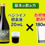 ベジライフ酵素液は飲み方で満腹感に違い※お腹がすく人おすすめ