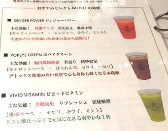 o-ganikkuwa-kusu-menu