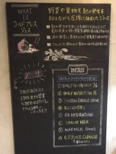 ej-juice-and-soup-menu