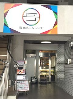 ej-juice-and-soup-shop
