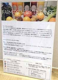 fa-ma-zujyu-su-toukyou-kurenzu