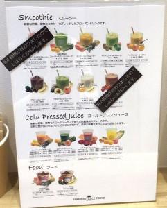 fa-ma-zujyu-su-toukyou-menu