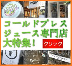 コールドプレスジュース専門店の特集