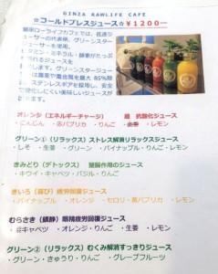 ro-raifu-kafe-menu