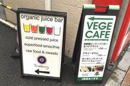true-berry-hiroo-shop2