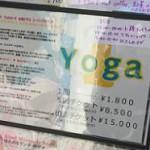 ビーズ仙川@調布/ヨガとコールドプレスジュースで吸収率アップ