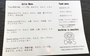 be-es-choufu-menu2