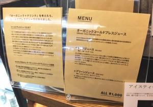 ecomo-bakery-menu
