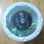 冷え知らずさんのホットスムージー生姜がおいしい通販でお得!