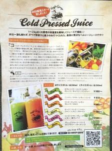 veggie-garage-menu