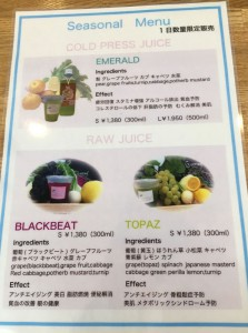 eternal-detoxjuicebar-menu