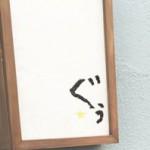 ぐぅジュース中目黒/モデルのお母さんとコールドプレスジュース