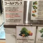 jyu-su-ga-den-menu3