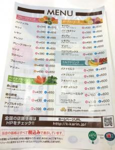 karin-menu