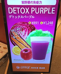 ritoru-juicebar-tokyo-shop2