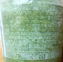 uchikafefurappe-guri-nnsumu-ji-seibun