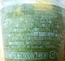 uchikafefurappe-guri-nnsumu-ji-seibun2