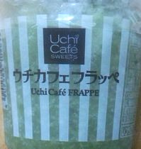 uchikafefurappe-guri-nnsumu-ji