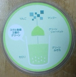 uchikafefurappe-guri-nnsumu-ji6