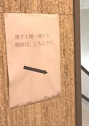 uji-no-mori-sapporo-shop3