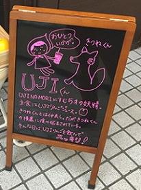 uji-no-mori-sapporo-shop4