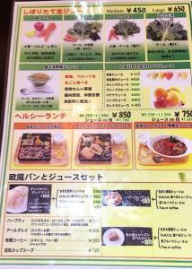 ikita-yasaijyu-su-nomise-menu