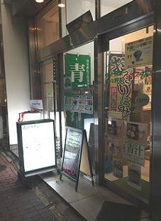 ikita-yasaijyu-su-nomise-shop
