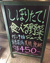 ikita-yasaijyu-su-nomise-shop2