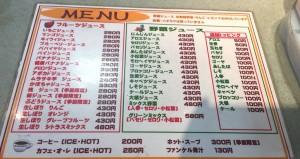 osawa-furu-tsu-menu