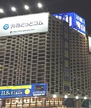 osawa-furu-tsu-nyu-shinbashibiru