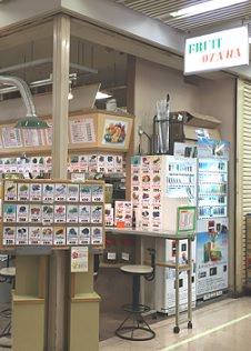 osawa-furu-tsu-shinbashi-shop