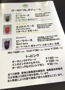 jyu-shi-puranetto-menu